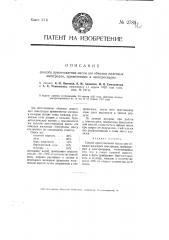 Способ приготовления массы для обмазки железных электродов, применяемых в электросварке (патент 2785)