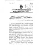 Герметичный электролизер для получения металлов (патент 119681)