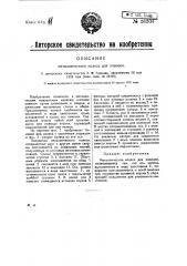 Металлическое колесо для повозок (патент 26204)