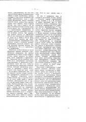 Радиосеть (патент 1484)
