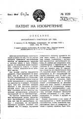 Центробежный очиститель для газа (патент 1629)