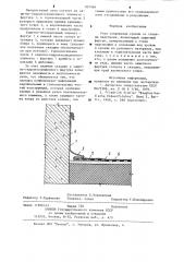Узел сопряжения кровли со стенами надстроек (патент 897984)