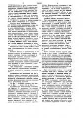 Литейный стержень (патент 900962)