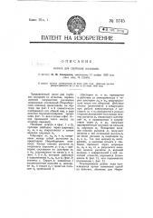 Насос для глубоких колодцев (патент 5745)