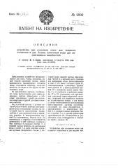 Устройство при кухонном очаге для водяного отопления и для подачи кипяченой воды для хозяйственных надобностей (патент 2992)