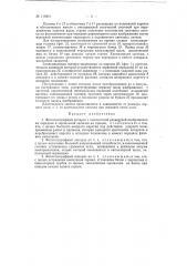Фототелеграфный аппарат с плоскостной разверткой изображения на передаче и чернильной записью на приеме (патент 119891)