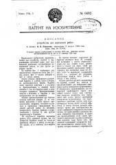 Устройство для дорожных работ (патент 6682)