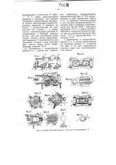 Жесткая автоматическая сцепка для железнодорожных вагонов, с головками для сквозных трубопроводов (патент 4064)