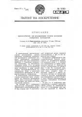 Приспособление для регулирования степени освещения копируемых изображений (патент 5390)