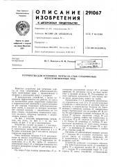 Устройство для установки муфты на стык соединяемых (патент 291067)