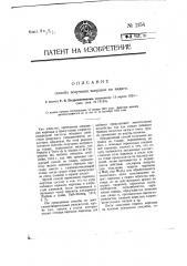 Способ получения вытравок по индиго (патент 2154)