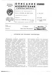 Устройство для тревожной сигнализации (патент 258880)