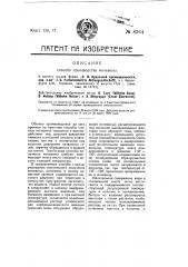 Способ производства мочевины (патент 8364)