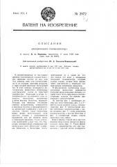 Электрический газоанализатор (патент 2972)