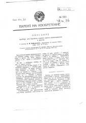 Прибор для перевода единиц одного наименования в другие (патент 653)
