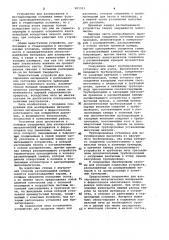 Сооружение для азотирования металлических материалов и ферросплавов под давленнием (патент 901353)