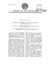 Устройство для электрического освещения железнодорожных поездов (патент 4894)