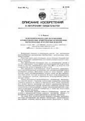 Огнеупорная масса для изготовления крупногабаритных армированных безобжиговых магнезиальных огнеупорных изделий (патент 118746)