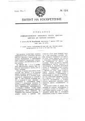 Дифференциальный штанговый насос простого действия для глубоких колодцев (патент 3201)