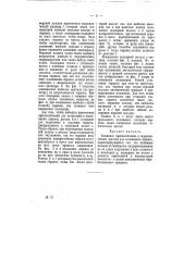 Зажимное приспособление к гидравлическим прессам для осаживания оправок (патент 6774)