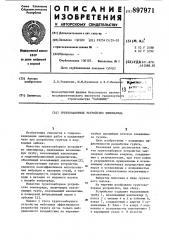 Грунтозаборное устройство земснаряда (патент 897971)