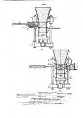 Установка для изготовления литейных форм импульсным способом (патент 899235)