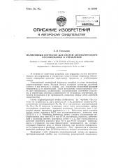 Нелинейный корректор для систем автоматического регулирования и управления (патент 124548)