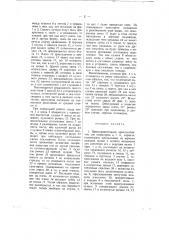 Предохранительное приспособление для элеваторов и т.п. (патент 2218)