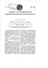 Устройство электрической сигнализации (патент 2341)