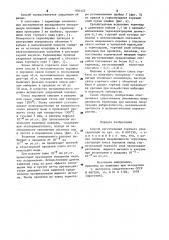 Способ изготовления горячего спая термопары (патент 900125)