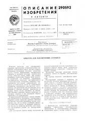 Патент ссср  290592 (патент 290592)