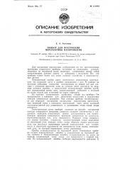 Прибор для построения перспективы изображения (патент 121941)