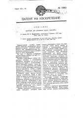 Прибор для указания курса самолета (патент 5980)