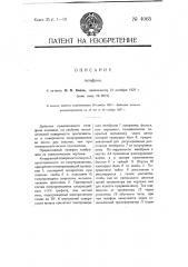 Телефон (патент 4065)