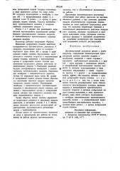 Двухимпульсный регулятор дизеля с турбонаддувом (патент 896246)