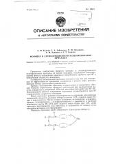 Моющая и антикоррозионная алкилфенольная присадка (патент 119948)