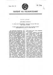 Рельсовый контакт (патент 7246)