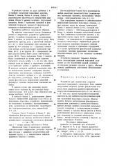 Устройство для ограничения скорости шахтного подъемника (патент 899447)