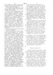 Магнито-транзисторный ключ (патент 898615)