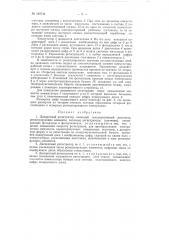 Дискретный регистратор (патент 120744)