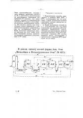 Способ получения серной кислоты (патент 8375)