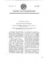 Способ обогащения фосфоритов (патент 3464)