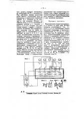 Асинхронный автоматический буквопечатающий телеграфный аппарат (патент 8674)