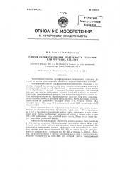 Способ сульфидирования поверхности стальных или чугунных изделий (патент 123823)