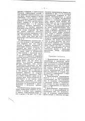 Весовое приспособление к подъемным машинам (патент 6452)