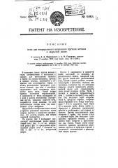 Печь для непрерывного нагревания прутков металла в закрытой ванне (патент 6863)