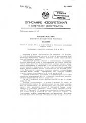 Водомер со счетным механизмом (патент 124656)