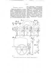 Орудие для обработки и поливки почвы (патент 5359)
