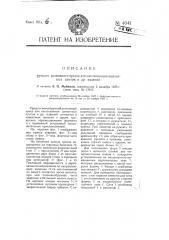 Ручной рычажный пресс для изготовления цементных плиток и других изделий (патент 4041)
