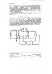 Устройство для защиты анодных цепей радиопередатчиков (патент 118862)